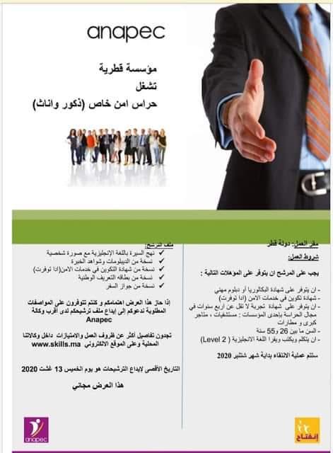 اعلان مهم من الانابيك فرصة عمل بقطر