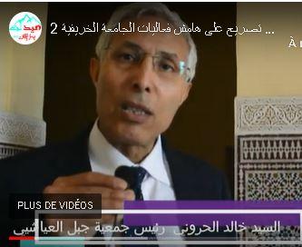 خالد الحروني رئيس جمعية جبل العياشي في تصريح على هامش فعاليات الجامعة الخريفية 2