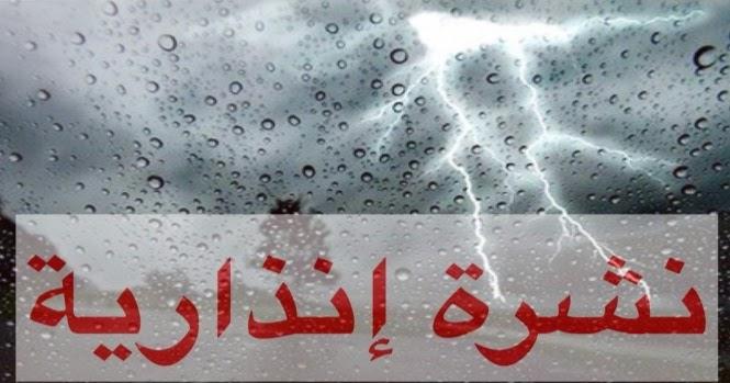 الارصاد الجوية تحذر من امطار قوية في اقاليم المملكة منها ميدلت