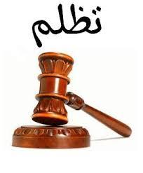 """ذوي الحقوق من دوار """" أيت علي """" جماعة كرامة يعترضون على تحديد إداري لأراضيهم"""