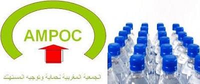 حماة المستهلك يحدرون وشركة المياه المعدنية توضح
