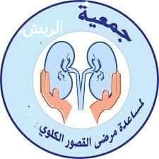جمعية تطالب ببناء مركز لتصفية الدم بالريش.