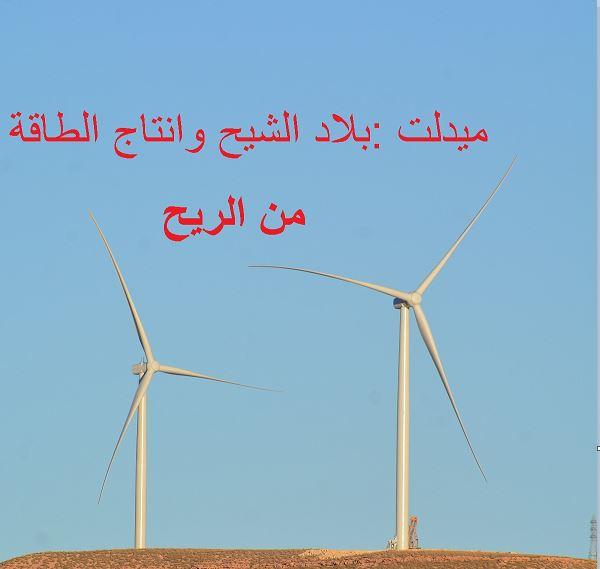ميدلت:بلاد الشيح وانتاج الطاقة من الريح