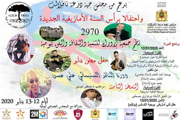 بومية تحتفل برأس السنة الأمازيغية الجديدة2970