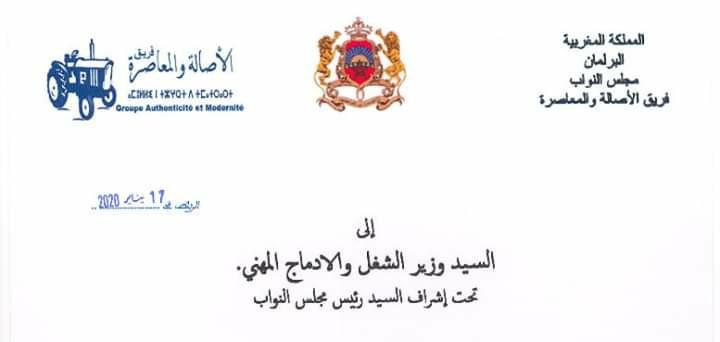 النائبة البرلمانية غيثة أيت بن المدني تسائل الوزير حول تفشي البطالة بالاقليم.