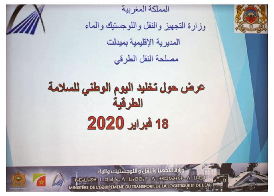 فعاليات الاحتفال باليوم الوطني للسلامة الطرقية باقليم ميدلت. –