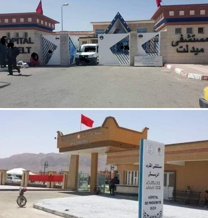ارشاد لمرتفقي المستشفى الإقليمي بميدلت ومستشفى القرب بالريش.