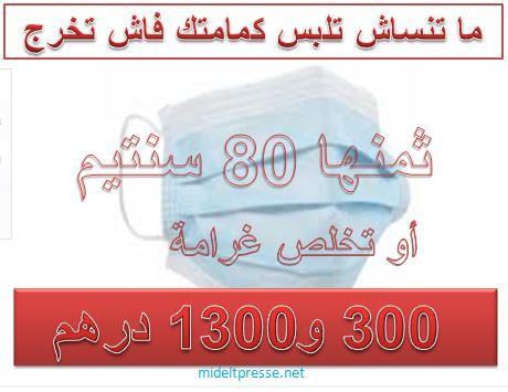 إرتداء الكمامات إالزامي وثمنها 80 سنتيما للوحدة وغرامتها تتراوح بين 300 و1300 درهم
