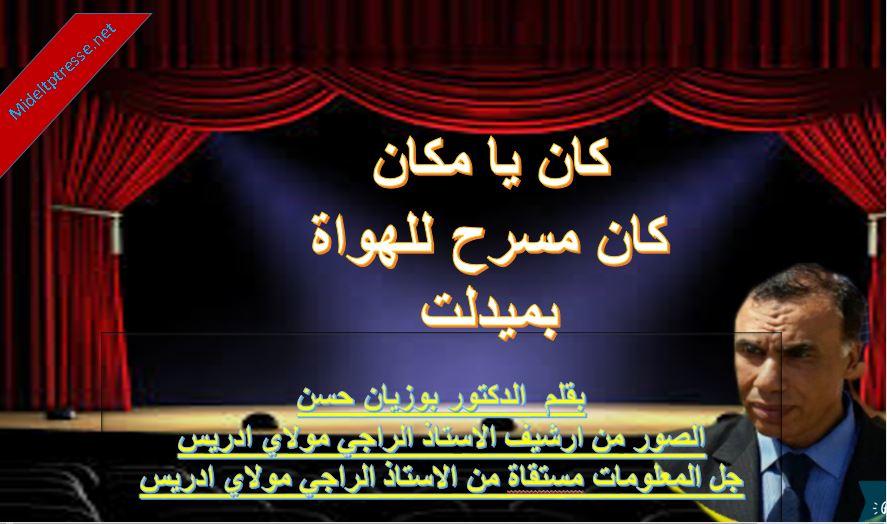 د. حسن بوزيان ينبش في ذاكرة المسرح الميدلتي .