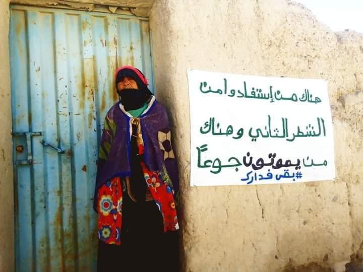ايميلشيل :احتجاج السكان غير المستفيدين من الدعم مع احترام الحجر الصحي