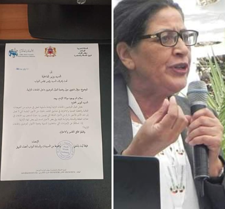 غيثة أيت بن المدني تساءل وزير الداخلية حول وضعية العمال العرضيين بالجماعات الترابية .