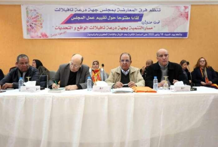 المعارضة بالمجلس الجهوي درعة- تافيلالت تصدر بيانا الرأي العام.