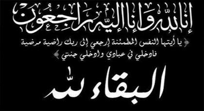 تعزية في وفاة الاستاذ عبد القادر بوركبة