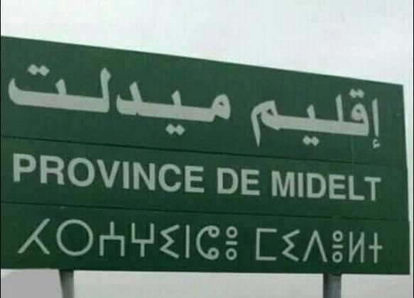 عاجل …توقيف رئيس جماعة سيدي عياد ونائبه الأول بإقليم ميدلت.
