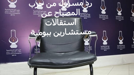 مسؤول حزبي يوضح أسباب استقالة ستة مستشارين ببومية.
