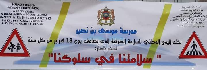 ميدلت :اليوم الوطني للسلامة الطرقية بفضاء مدرسة موسى بن نصير