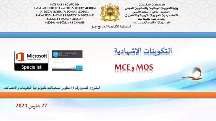 المديرية الإقليمية بميدلت:218 مستفيذة ومستفيذ من اليوم التكويني الأول عن بعد حول التكوينات الإشهادية MOS وMCE