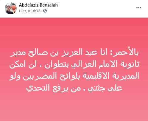 إعفاء مدير مؤسسة تعليمية بتطوان على خلفية تدوينة فيسبوكية