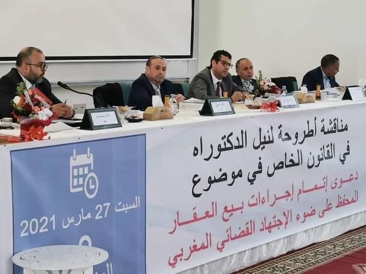 مشاركة الاستاذ رضا بلحسين( رئيس المحكمة الابتدائية بميدلت) في مناقشة أطروحة الدكتوراه.