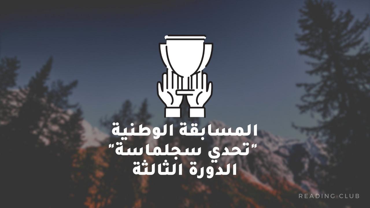 المسابقة الوطنية تحدي سجلماسة الدورة الثالثة تحقق نجاحا باهرا