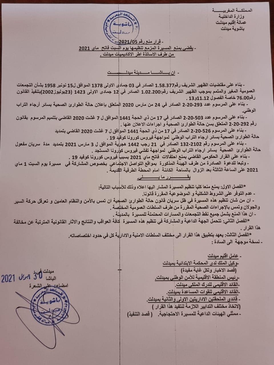 باشا ميدلت يمنع مهرجان خطابي ومسيرة احتفالية ل ك-د-ش بمناسبة عيد الشغل.