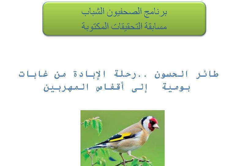 طائر الحسون …رحلة الإبادة من غابات بومية إلى أقفاص المهربين.