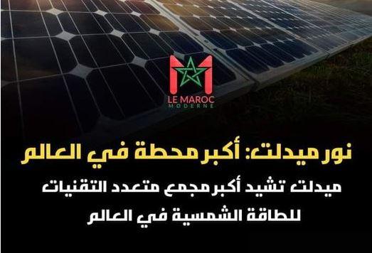 نور ميدلت أكبر مجمع متعدد التقنيات للطاقة الشمسية في العالم