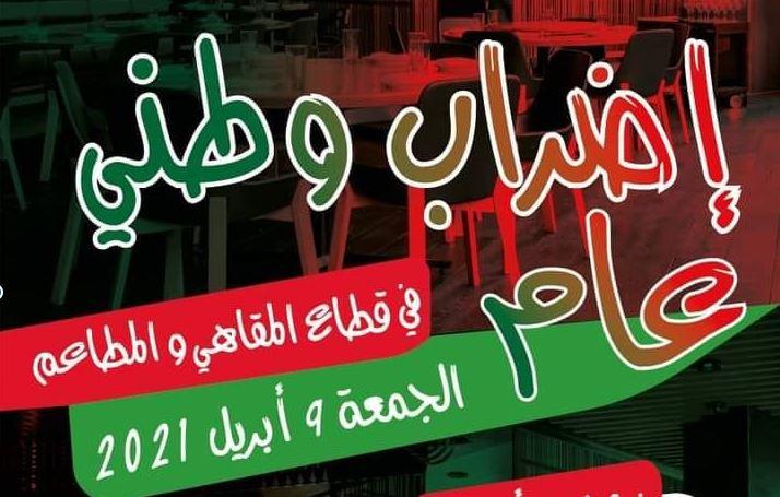 اضراب أرباب المقاهي يوم 9 أبريل -اعلان –