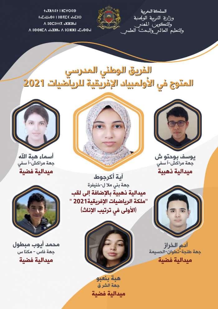 التلاميذ المغاربة يتوّجون بالذهب في الأولمبياد الإفريقية في الرياضيات2021
