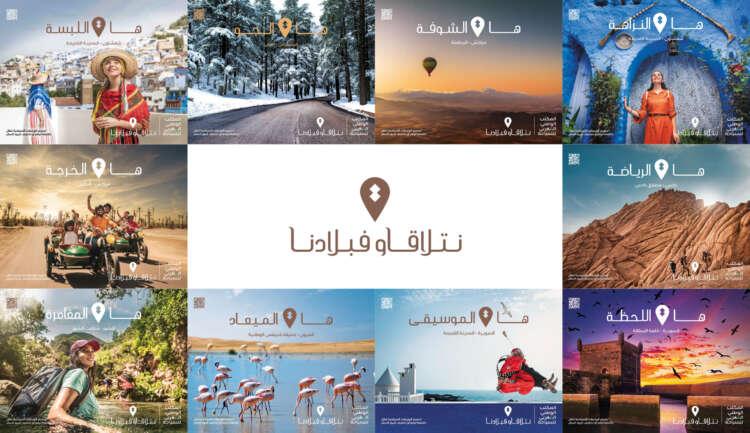 مكتب السياحة يطلق حملة «نتلاقاو فبلادنا:تفاصيل الحملة واهدافها.