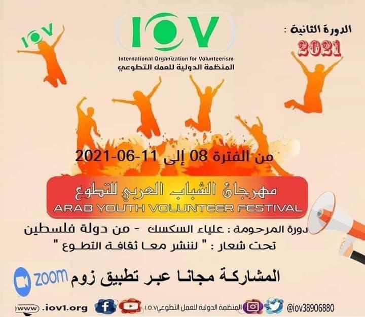 """المنظمة الدولية للعمل التطوعي IOV تنظم النسخة الثانية مهرجان الشباب العربي للتطوع دورة المرحومة """"علياء السكسك """"."""