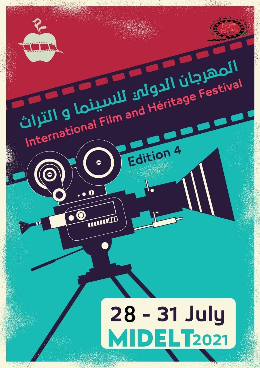 ميدلت تحتضن النسخة4 للمهرجان الدولي للسينما والتراث للفيلم القصير