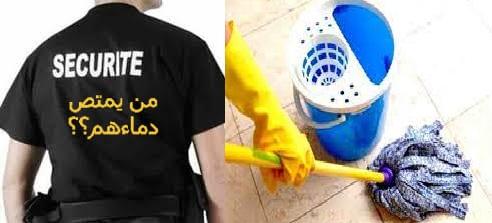 """من ينصف عاملات النظافة وحراس الأمن الخاص """"السِّكِيرِيتِي""""؟"""